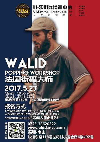 法国 Walid 深圳 Popping 大师课