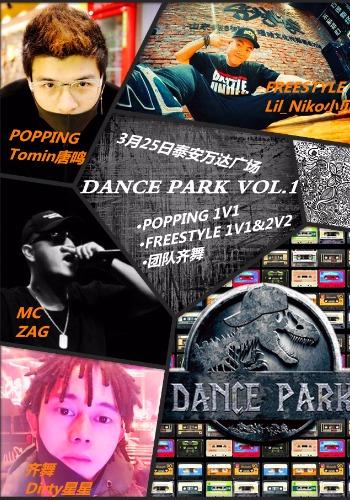 DANCE PARK VOL.1 山东泰安街舞大赛