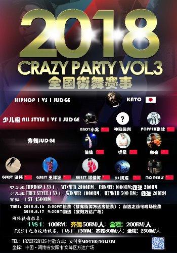 2018 CRAZY PARTY VOL.3 全国街舞赛事
