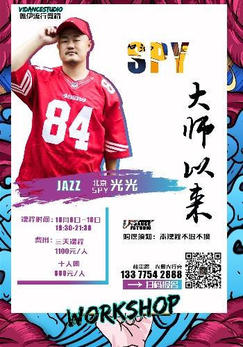 北京SPY-光光-�V西桂平WORKSHOP